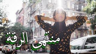 منتهى الرقه / رقص سعودي و خليجي / مارك الامريكي