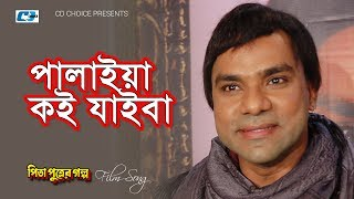 Palaiya Koi Jaiba | Biplob | Misha Showdagor | Maruf | Sahara | Bangla Movie Song | FULL HD