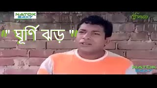 """"""" ঘূর্ণি ঝড় """" Ghurni Jhor By Mosharraf Karim New Comedy Natok 2016"""