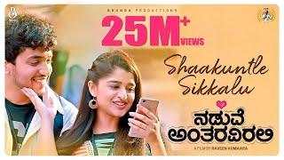 Shaakuntle Sikkalu (Video Song) | Naduve Antaravirali | Sanjith Hegde | Prakhyath, Aishani Shetty
