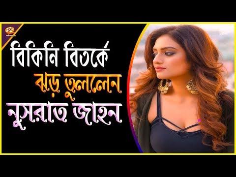 Xxx Mp4 বিকিনিতে নেট দুনিয়ায় বিতর্কের ঝড় তুললেন নুসরাত Nusrat Jahan Picture Goes Viral Channel IceCream 3gp Sex