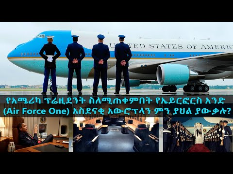 S6 Ep.3 Air Force One U.S. Presidentail Airplane TechTalk With Solomon