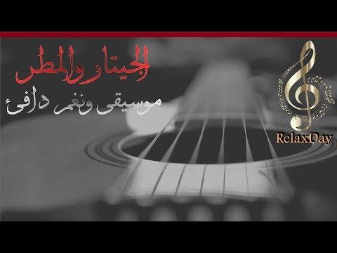 موسيقى ونغم دافئ الجيتار والمطر Guitar Music and Rain