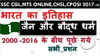 All MCQ Indian History Asked in SSC CGL,MTS,CHSL,CPO FROM 1999 to 2016 हिंदी में , जैन और बौद्ध धर्म