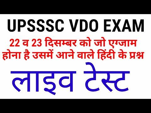 Xxx Mp4 UPSSSC VDO एग्जाम 22 व 23 दिसम्बर पेपर हिंदी टेस्ट लाइव 3gp Sex