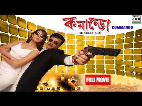 Commando | কমান্ডো | Bengali Full Movie | Superhit Action