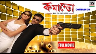 Download Commando | কমান্ডো | Bengali Full Movie | Superhit Action 3Gp Mp4