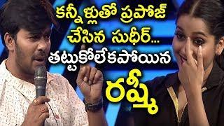 Sudigali Sudheer Love Proposal To Rashmi Gautam | Dhee 10 Show Latest Highlights | Tollywood Nagar