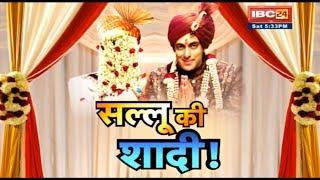 Sallu Ki Shadi, सल्लू की शादी !! Ulala