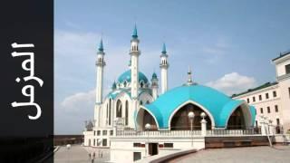 سورة المزمل عبدالباسط عبدالصمد  - Surah Al-Muzzammil Abdulbasit Abdulsamad