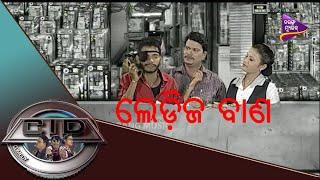 CID | Odia Comedy Video | Pragyan as Baana Bepari Part 1 | Tarang Music