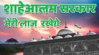 Sarkar Shah E Alam Qawwali | Abdul Habib Ajmeri | New Qawwali 2018 ❤💖😍