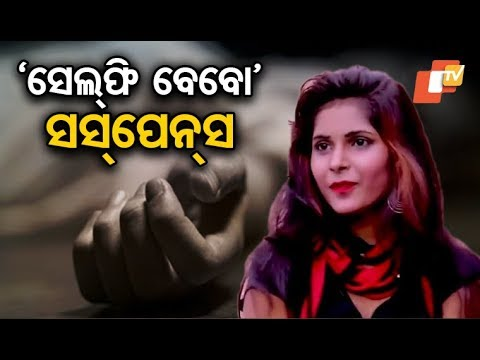 Xxx Mp4 Sambalpuri Music Video Actress Found Dead Family Alleges Murder 3gp Sex