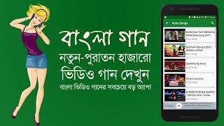 Bangla Gan - নতুন পুরাতন সব বাংলা ভিডিও গান এখন এক অ্যাপে! Bangla Song