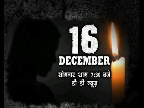 16 December: Story of Nirbhaya