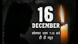 16 December: Story of Nirbhaya