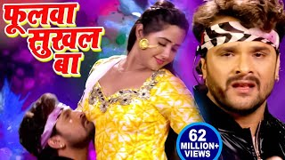 2017 का सबसे हिट गाना - Khesari Lal, Kajal Raghwani - Phoolawa Sukhal Ba - Muqaddar - Bhojpuri Songs