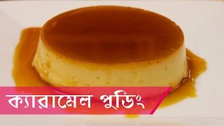 How to make Caramel Pudding || BD Romoni