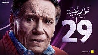 Awalem Khafeya Series - Ep 29 | عادل إمام - HD مسلسل عوالم خفية - الحلقة 29 التاسعة والعشرون
