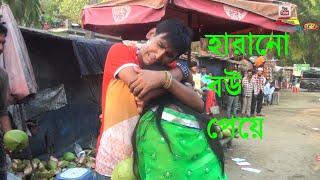 চিকন আলী মোটা বউ নিয়ে হ্যানিমুনে শেষ পর্ব/CHIKON ALI FAT WIFE LAST PART/যেভাবে হারিয়ে ফেললেন বউকে