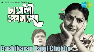 Bashikaran Kajol Chokhe | Chameli Mem Saheb | Bengali Movie Song | Bhupen Hazarika, Usha Mangeshkar
