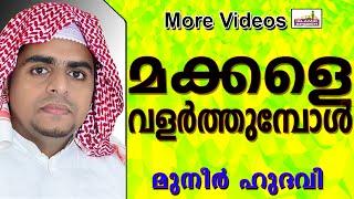 മക്കളെ വളർത്തുമ്പോൾ ശ്രദ്ധിക്കണേ...   Islamic Speech In Malayalam | Muneer Hudavi New 2015