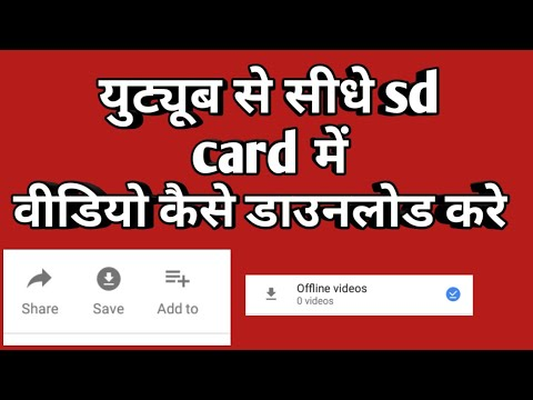 Xxx Mp4 Youtube Video Ko Direct Sd Card Me Kaise Save Kare How To Downlode Youtube Video In Direct Sd Card 3gp Sex