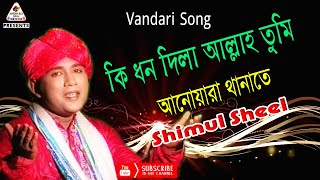 কি ধন দিলা আল্লাহ তুমি  | Live Vandari Song | Shimul Shil | NCM Music | 2017