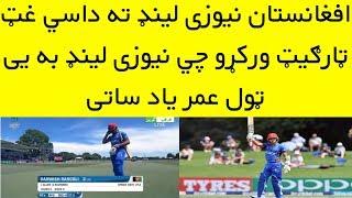 Afghanistan U19 Target 309/6 Vs New Zealand U19   Afghanistan Innings Highlights   U19 WorldCup 2018