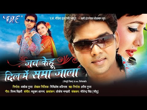 Xxx Mp4 जब केहू दिल में समाजाला Jab Kehu Dil Me Samajala Super Hit Bhojpuri Film Pawan Singh 3gp Sex