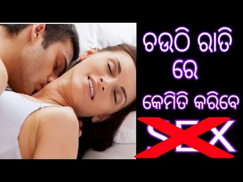 Xxx Mp4 ସୁହଗ ରାତି କୁ ସୁନ୍ଦର ଓ ରୋମାଣ୍ଟିକ କେମିତି କରିବେ First Night Tips ODIA How To Enjoy The First Night 3gp Sex