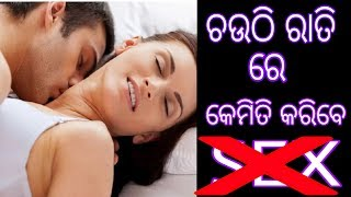 (Odia) How to do fourth night in odia | How to enjoy the first night in odia |