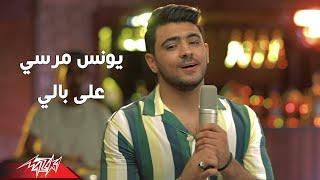 Younis Morsy - 3ala Baly   يونس مرسى - على بالى