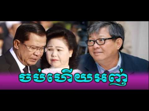 RFA Cambodia Hot News Today Khmer News Today Hang Meas Morning News Neary Khmer