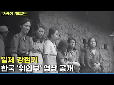 Xxx Mp4 First Video Of Former Korean Sex Slaves Unveiled 3gp Sex