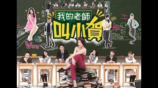 我的老師叫小賀 My teacher Is Xiao-he Ep0400