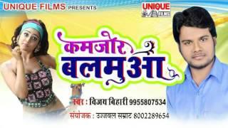 Hamro Balamua Dile Ke Kamjor Ho || कमजोर बलमुआ ॥ विजय बिहारी ॥ भोजपुरी सांग 2017