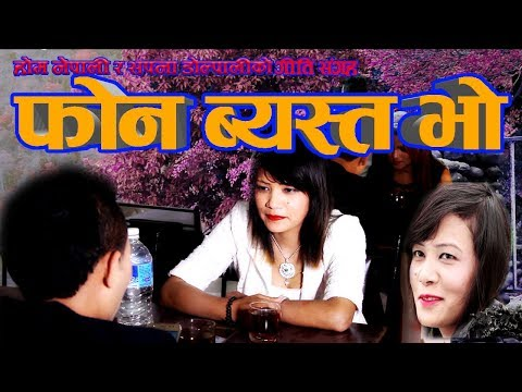 Xxx Mp4 Phone Byasta Bho फोन ब्यस्त भो By Hom Nepali Sapana Dolpali Full Video New Nepali Dohori 2074 3gp Sex
