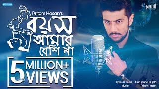 Boyosh Amar Beshi Na | Remix | Pritom Hasan | Gurupada Gupta | Lyrical Video | Bangla New Song 2018
