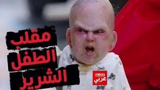 كاميرا خفية مرعبة الرضيع المفزع