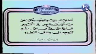 اعلان رالى الفراعنة برعاية روثمان - ذكريات الثمانينات
