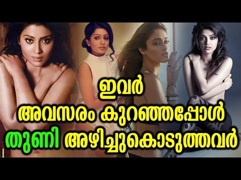 Xxx Mp4 ഇവർ അവസരത്തിന് വേണ്ടി ഉടുതുണി അഴിച്ചു കൊടുത്തവർ Hot Glamours Actress 3gp Sex