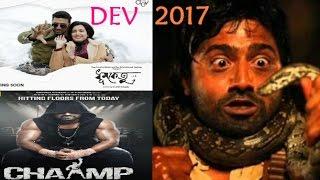 Dev's New Films in 2017 | কি কি নতুন ছবি আসছে দেবের ২০১৭ | Dev's Upcoming Bengali Films in 2017