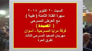 تنوية مسرحية  المصيدة .. برنامج المسرح فى الصعيد قناة طيبة ق8