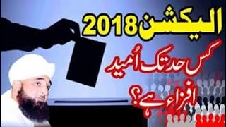 Latest Bayan About Election 2018 || Election 2018 me Vote kise dien by Raza Saqib Mustafai