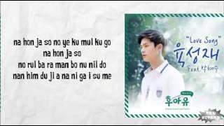 Yook Sung Jae - Love Song Lyrics (easy lyrics)