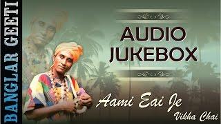 Bengali 2016 Folk Song   Aami Eai Je Vikha Chai   Kartik Das Baul   Choice International   JUKEBOX