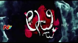 Lachi Movie Trailer    Telugu Horror Comedy Movie    NTV