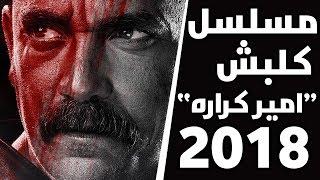 ملخص احداث مسلسل كلبش و تفاصيل الجزء الثاني رمضان 2018