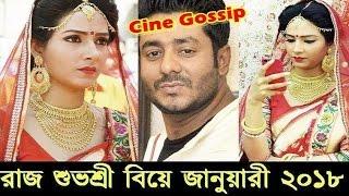 রাজ শুভশ্রী বিয়ে - কবে কোথায় রাজ শুভশ্রীর বিয়ে? Raj Chakraborty & Subhashree Ganguly Marriage